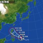 台風6号2015進路情報は?米軍予報との比較も!