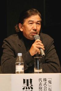 kurosawahisao